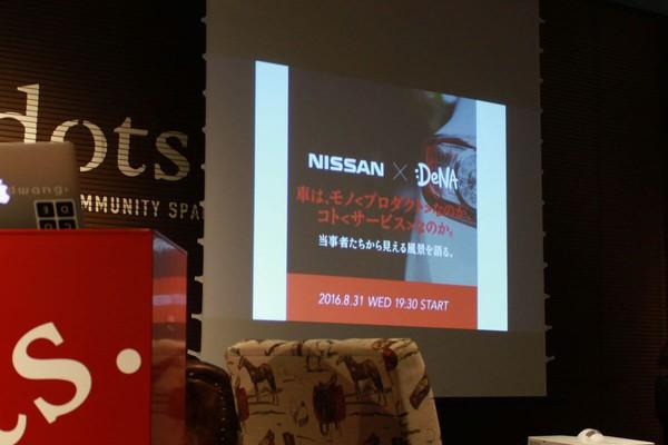 NISSAN×DeNA 車は「モノ<プロダクト>」か「コト<サービス>」か、当事者たちから見える風景を語る