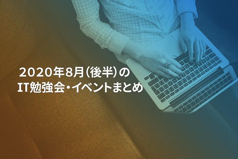 2020年8月(後半)に『オンライン開催』する注目のIT勉強会・イベントまとめ 35選