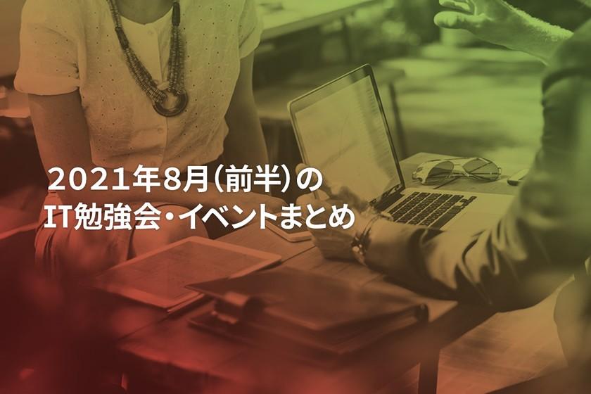 2021年8月(前半)にオンライン開催する注目のIT勉強会・イベントまとめ 25選