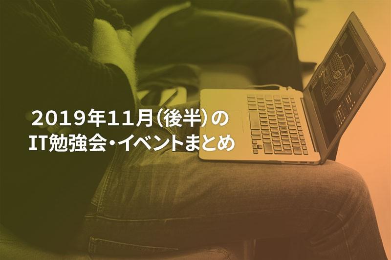 11月(後半)に開催する注目のIT勉強会・イベントまとめ 33選