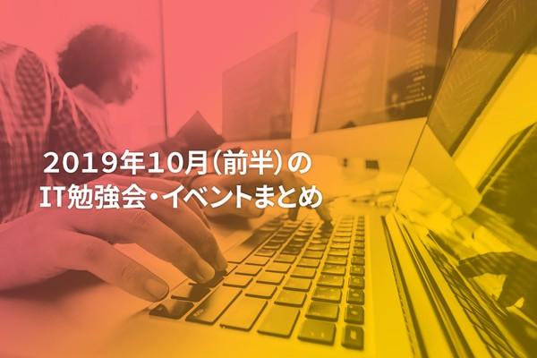 10月(前半)に開催する注目のIT勉強会・イベントまとめ 32選