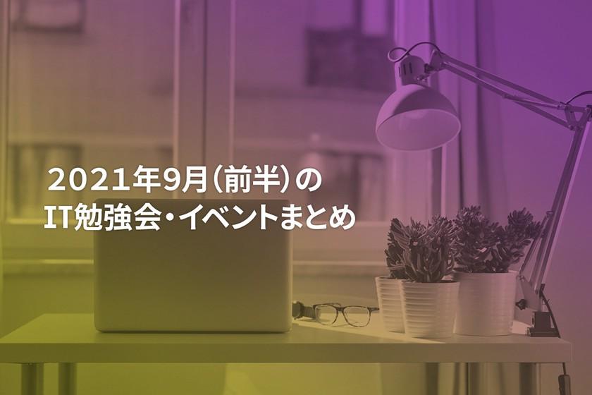 2021年9月(前半)にオンライン開催する注目のIT勉強会・イベントまとめ 25選