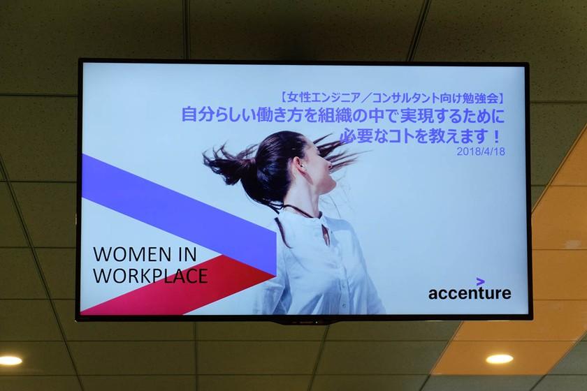 【レポート】女性が自分らしい働き方を組織の中で実現するために必要なコト