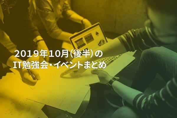 10月(後半)に開催する注目のIT勉強会・イベントまとめ 31選
