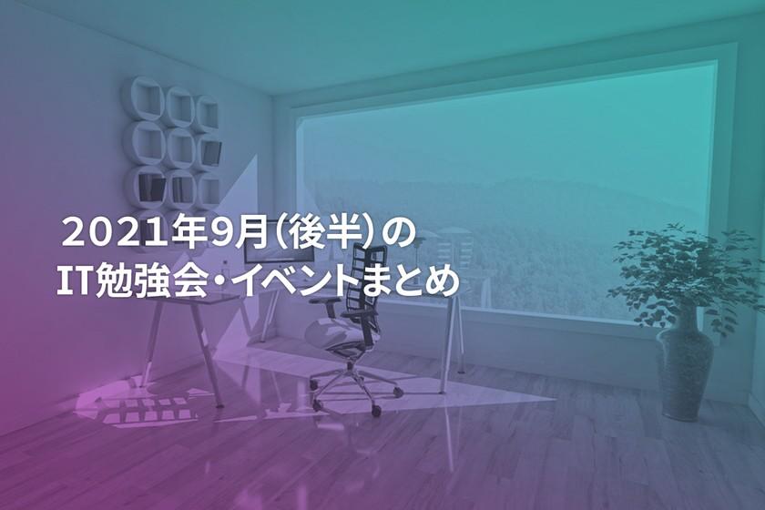 2021年9月(後半)にオンライン開催する注目のIT勉強会・イベントまとめ 27選