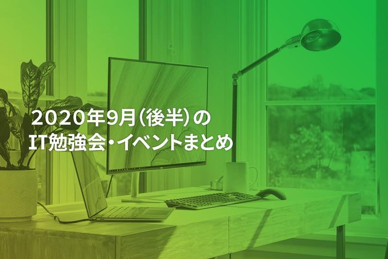 2020年9月(後半)に『オンライン開催』する注目のIT勉強会・イベントまとめ 31選