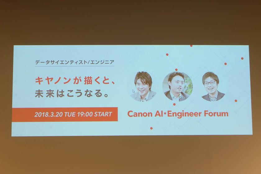 【レポート】キヤノンが描くと、未来はこうなる。 - Canon AI・Engineer Forum -