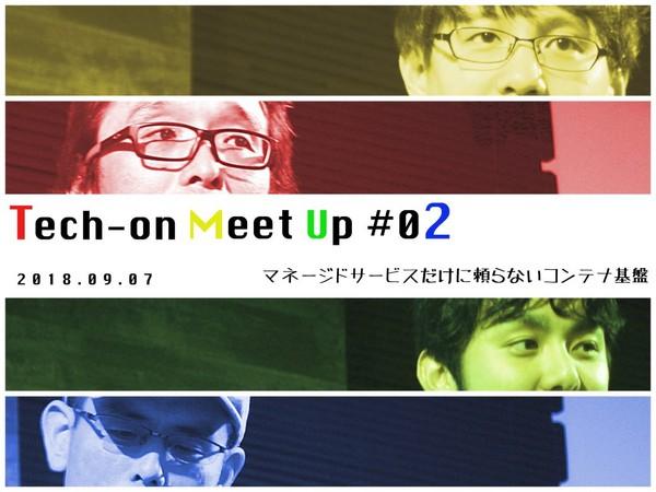 Tech-on MeetUp #02「マネージドサービスだけに頼らないコンテナ基盤」のアンケート集計結果を公開します!