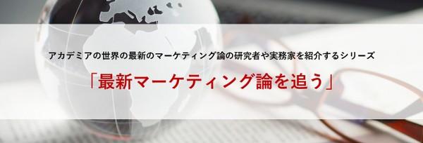 「消費者行動論から「日本発のマーケティング」を狙う」/慶應義塾大学 清水教授/最新マーケティング論を追う