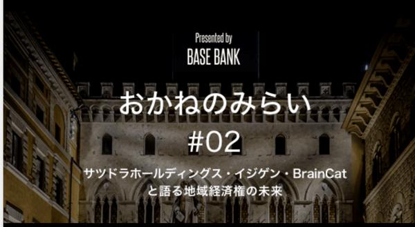 おかねのみらい by BASE BANK #02 ~地域経済圏の未来~を開催しました