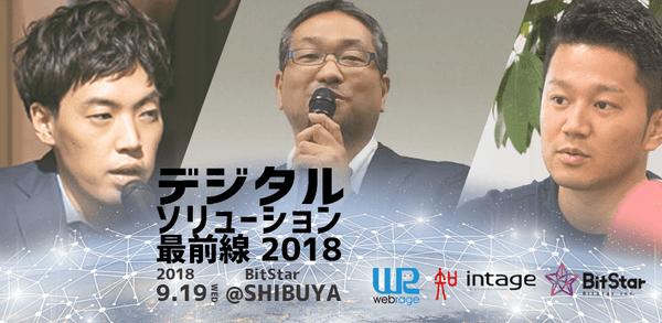 「デジタルソリューション最前線2018」〜デジタルマーケティングの最前線で起こっていること〜