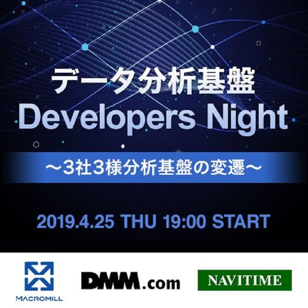 データ分析基盤Developers Night〜3社3様分析基盤の変遷〜