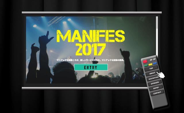 【やりたいことを見つけるLT会】manifes2018を大公開!~第一弾~