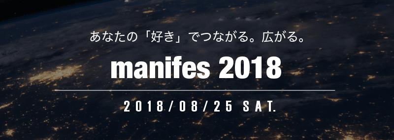 【やりたいことを見つけるLT会】manifes2018を大公開!~第二弾~