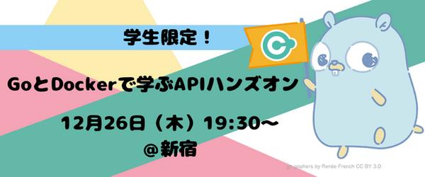 【12/26勉強会レポート】GoとDockerで学ぶAPIハンズオンレポート