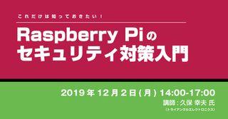 【レポート】Raspberry Piのセキュリティ対策入門
