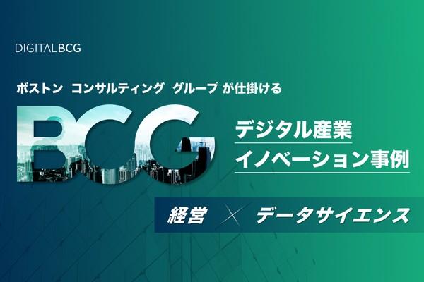 ボストン コンサルティング グループ(BCG)が仕掛ける デジタル産業イノベーション事例【ビジネス(経営)×データサイエンス】