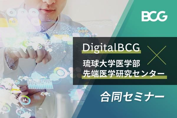 BCGが琉球大学医学部と挑んだ、100万人規模のデータと機械学習・AIによるパーソナライズドヘルスケアとエコシステムとは?