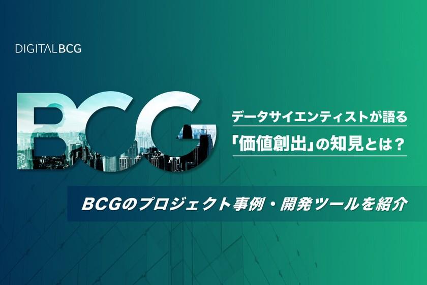 データサイエンティストが語る「価値創出」の知見とは?──BCGのプロジェクト事例・開発ツールを紹介