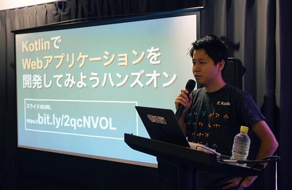 【前編】KotlinでWebアプリケーションを開発してみようハンズオン