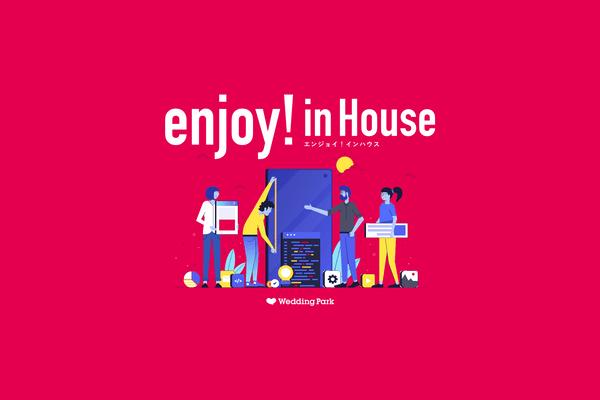クリエイターのメンバーと始めた、自社イベント「enjoy!インハウス」のこと
