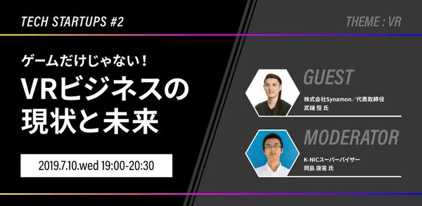 【イベントレポート】ゲームだけじゃない!VRビジネスの現状と未来