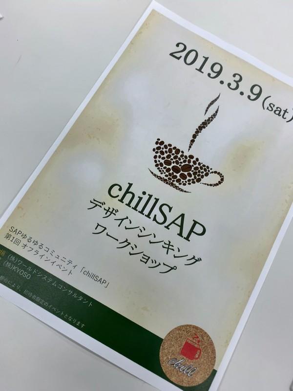 【chillSAP】デザインシンキングワークショップ