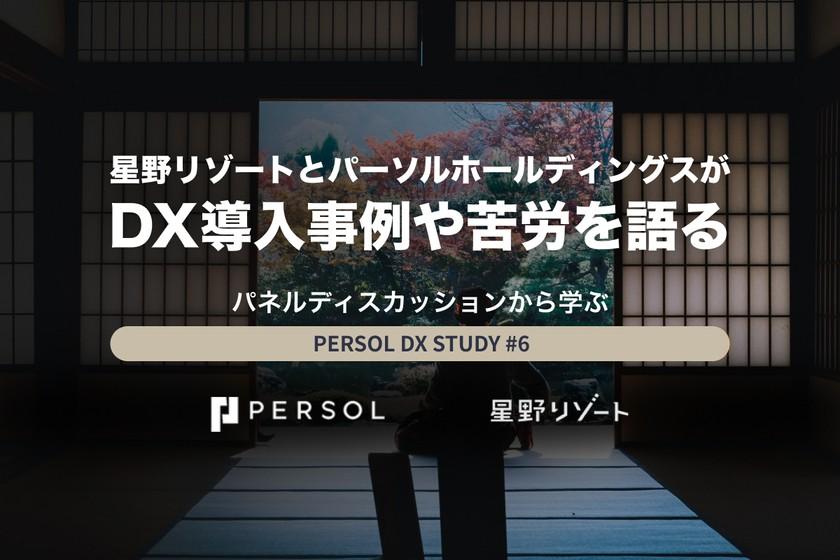 星野リゾートとパーソルホールディングスがDX導入事例や苦労を語る──パネルディスカッションから学ぶ【PERSOL DX STUDY #6】