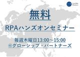 【セミナー実施レポート No.1】RPAハンズオンセミナー ~ロボオペレータ編~