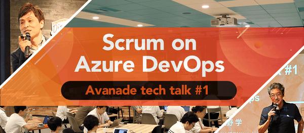 Avanade tech talk #1イベントレポート【前編】—— アジャイルとスクラムを徹底解説