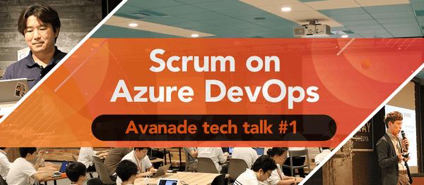 Avanade tech talk #1イベントレポート【後編】——スクラム開発で気をつけるべきポイント