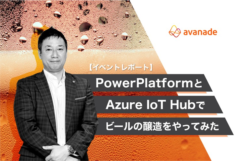 アバナード杉本礼彦氏が語る「IoTデバイス×Power Platformでビールの醸造を制御してみた」-Avanade tech talk-