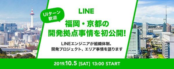 福岡・京都の開発拠点事情は?――LINEエンジニアが組織体制、開発プロジェクトを語る!