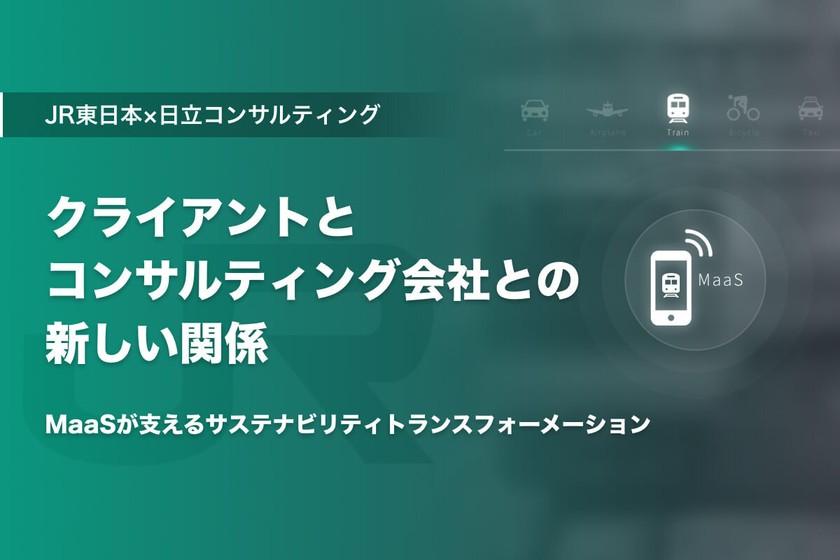 クライアントとコンサルティング会社との新しい関係 ~MaaSが支えるサステナビリティトランスフォーメーション~