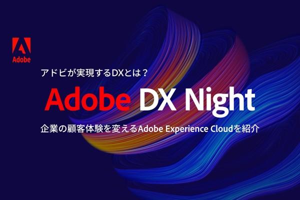 アドビが実現するDXとは?~Adobe DX Night ~ 企業の顧客体験を変えるAdobe Experience Cloudを紹介