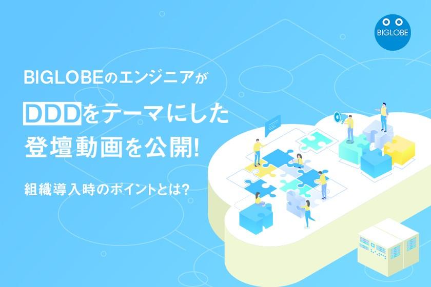 BIGLOBEのエンジニアがDDDをテーマにした登壇動画を公開!組織導入時のポイントとは?