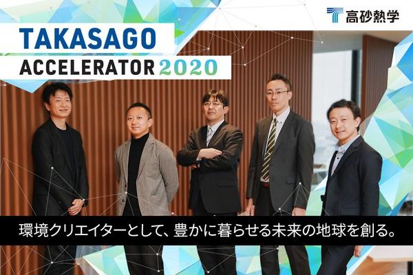 高砂熱学工業:【後編】さらに進化した高砂熱学工業の共創プログラムーー本格事業化に向けた万全体制でイノベーションを。