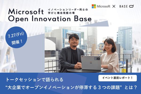 "【7/27 Microsoft Open Innovation Base~イノベーションリーダ同士の学びと機会発掘の場~】 トークセッションで語られる""大企業でオープンイノベーションが停滞する3つの課題""とは?"