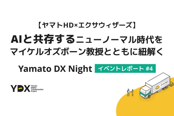 AIと共存するニューノーマル時代をマイケルオズボーン教授と共に考える ――Yamato DX Night #4レポート