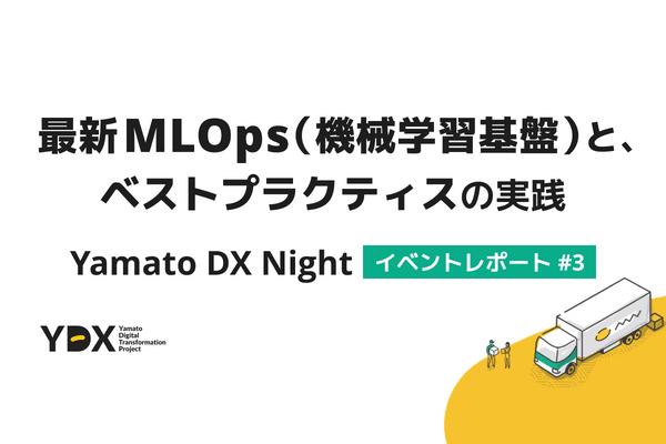 最新MLOps(機械学習基盤)とベストプラクティスの実践とは ――Yamato DX Night #3レポート