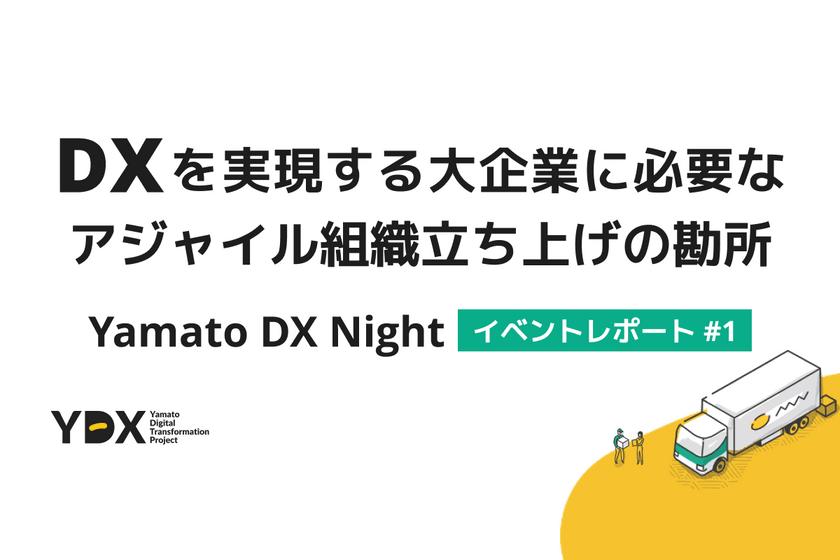 DXを実現する大企業に必要なアジャイル組織立ち上げの勘所とは──Yamato DX Night #1レポート