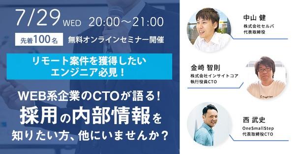 【開催報告】WEB系企業のCTOから採用内部情報をぶっちゃけていただきました!