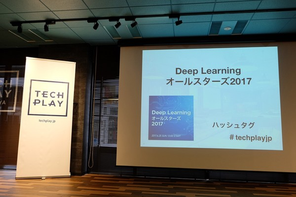 最先端ディープランニング活用事例大集合! - Deep Learningオールスターズ2017 -
