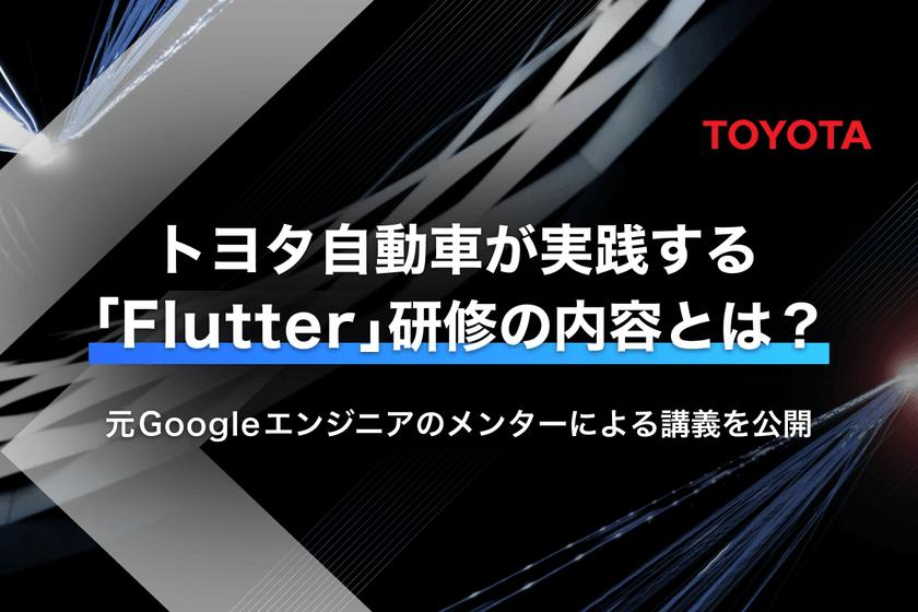 元Googleエンジニアのメンターによる講義を公開 ──トヨタ自動車が実践する「Flutter」研修の内容とは?