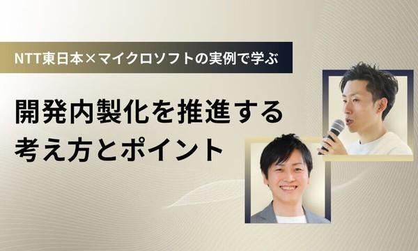 NTT東日本×マイクロソフトの実例で学ぶ、開発内製化を推進する考え方とポイント