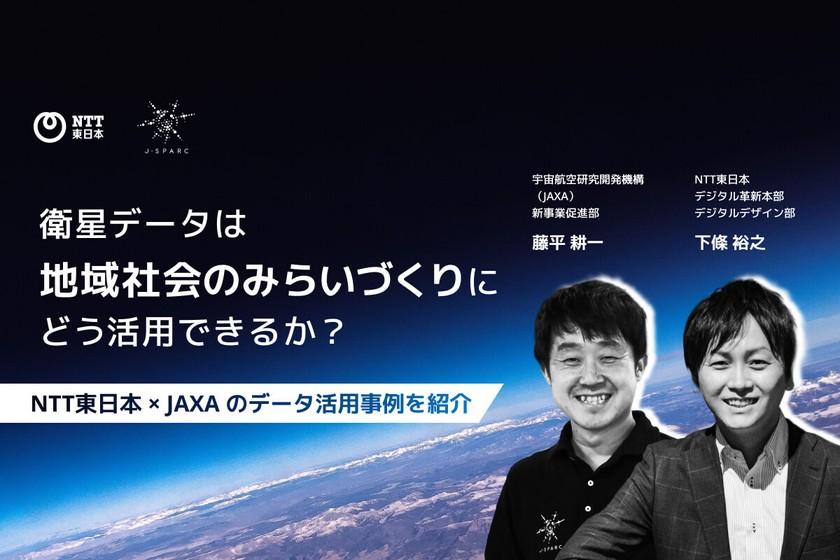 衛星データは地域社会のみらいづくりにどう活用できるか? ──NTT東日本×JAXAのデータ活用事例を紹介