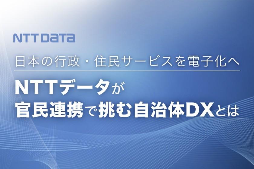 日本の行政・住民サービスを電子化へ ──NTTデータが官民連携で挑む自治体DXとは