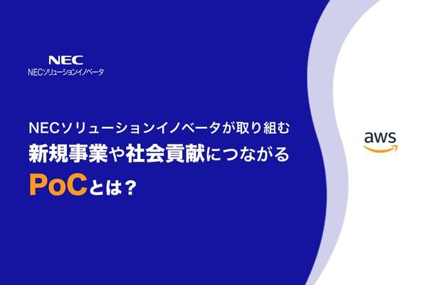 NECソリューションイノベータが取り組む、新規事業や社会貢献につながるPoCとは?