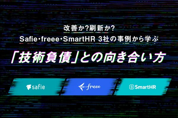 改善か?刷新か?──Safie・freee・SmartHR 3社の事例から学ぶ「技術負債」との向き合い方