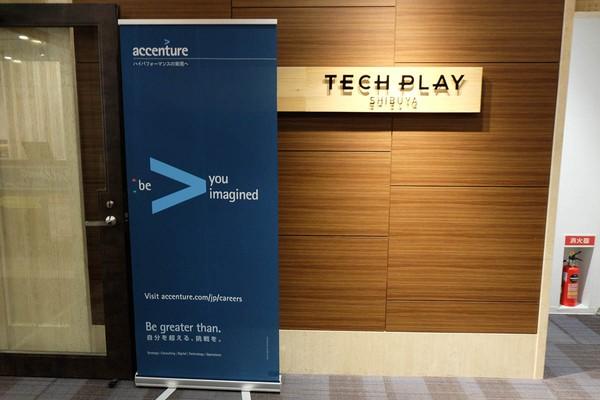 エンジニアが創造するITオペレーションにおける未来と現実(イマ)~ Accenture Tech Summit ~